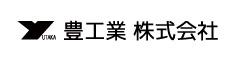 豊工業株式会社