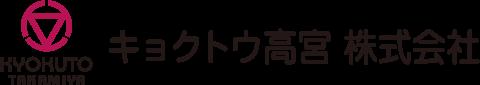 キョクトウ高宮株式会社
